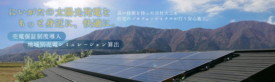 大日エコスマイルの太陽光発電