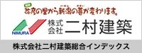 株式会社二村建築総合インデックス